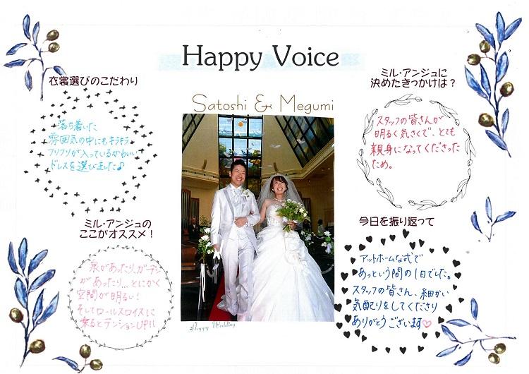 Satoshi & Megumi