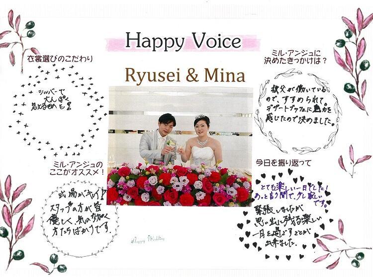 Ryusei & Mina