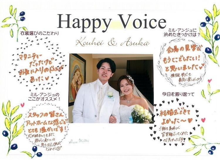 Kouhei & Asuka