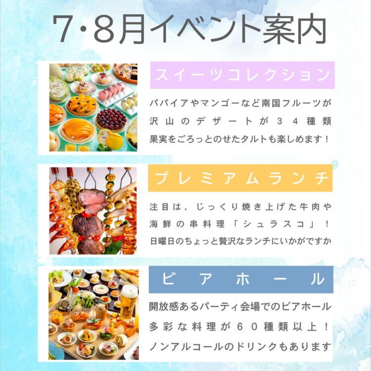 ★SUMMER EVENT★